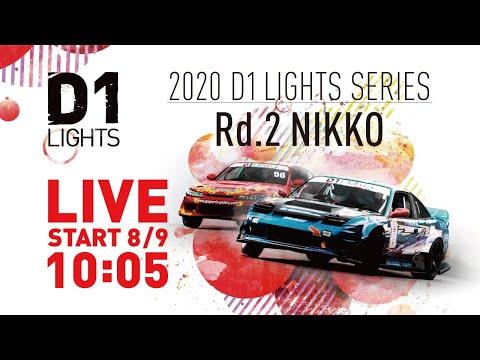 2020 D1LIGHTS 第2戦 日光サーキット ドリフトバトルライブ配信動画