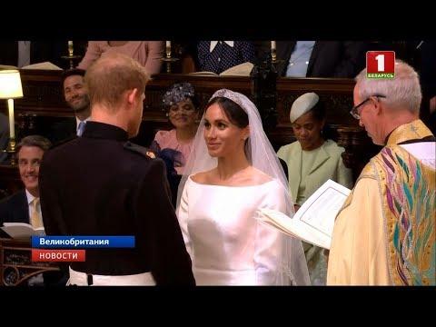 Принц Гарри и Меган Маркл обвенчались