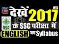 देखें 2017 के एसएससी परीक्षा में अंग्रेज़ी का SYLLABUS