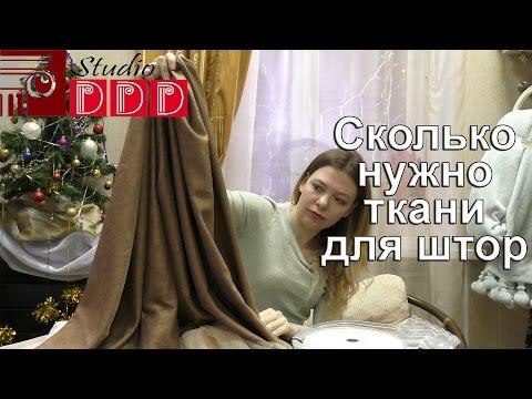 #076. Сколько нужно ткани для штор? Во сколько раз больше ткани нужно брать, чем ширина карниза?