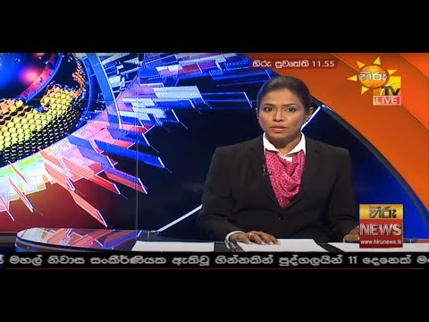 Hiru News 11.55 AM | 2020-08-12
