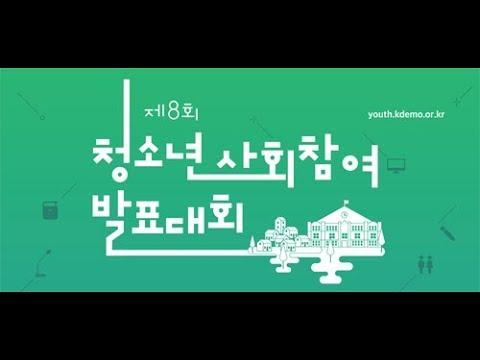 제8회 청소년사회참여발표대회 스케치 영상