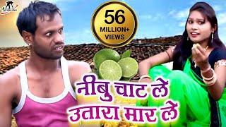 नीबू चाट ले उतारा मार ले || Cg Song 2020 || Singer Hemlal Chaturvedi ||