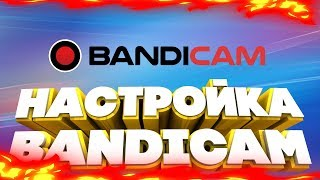 ПРАВИЛЬНАЯ НАСТРОЙКА BANDICAM В 2018 ДЛЯ ЗАПИСИ ИГР БЕЗ ЛАГОВ