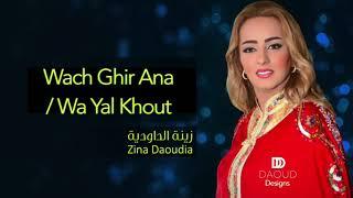 اغاني طرب MP3 Zina Daoudia - Wach Ghir Ana / Wa Yal Khout   زينة الداودية - واش غير أنا / وا يالخوت تحميل MP3
