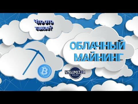 Облачный майнинг: Стоит ли заниматься? Что это такое? На примере Unlimited Hash
