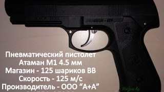 "Пистолет пневматический ""АТАМАН-М1"" 4.5 мм от компании ИП Лобацевич Ю. Л. - видео 1"