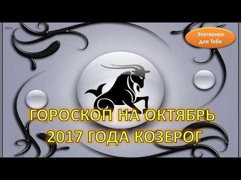 Гороскоп на января 2016 дева