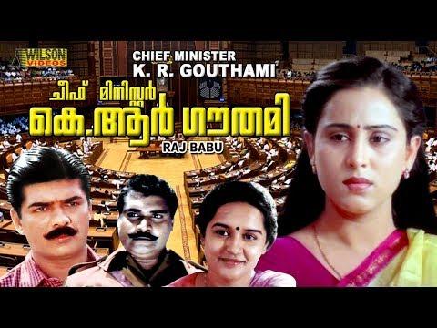 Chief Minister K. R. Gowthami (1994) Malayalam Full Movie | Ft. Vijayaraghavan, Devan, Geetha