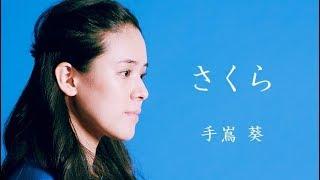 手嶌葵-さくらHD
