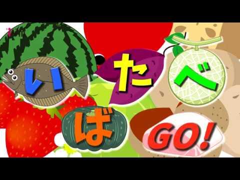 いばたべGO!「行方市 香菜(しゃんさい)」♯4