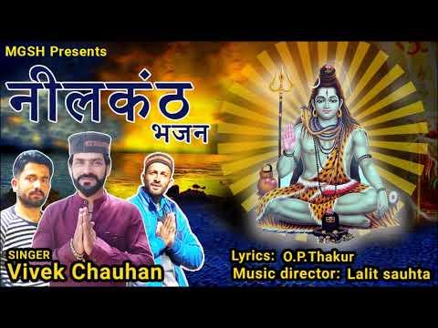 Neelkanth Bhajan - नीलकंठ भजन