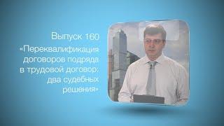 Бухгалтерский вестник ИРСОТ 160. Переквалификация договоров подряда в трудовой договор.
