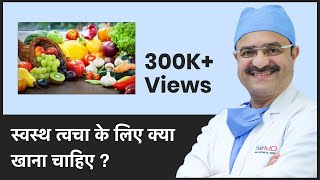 What Food To Eat For Healthy Skin (स्वस्थ त्वचा के लिए क्या खाना चाहिए)| ClearSkin, Pune |(In HINDI) - Download this Video in MP3, M4A, WEBM, MP4, 3GP