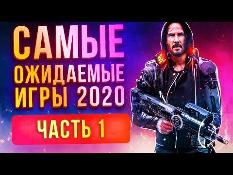 Самые ожидаемые игры 2020 года. Часть 1