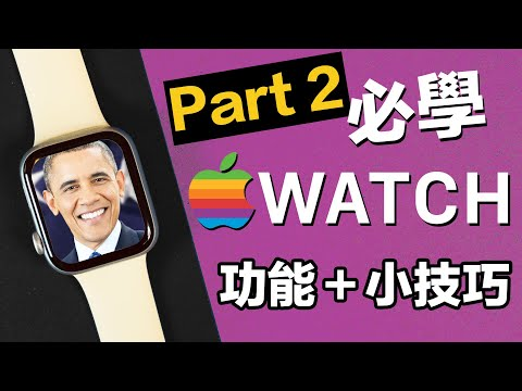 Apple Watch 必學小技巧 Part 2