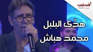 محمد هباش - هدى البلبل - فرقة جذور العاشقين تحميل MP3