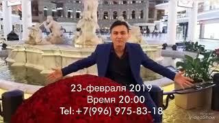 Мархамад ба концерт 23.02.2019 Самарканд СИТИ  м Площадь Ильча