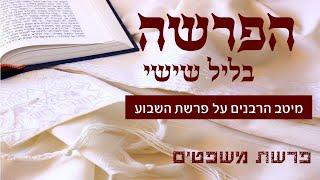 משדר הפרשה על פרשת משפטים-עם גדולי הרבנים והמרצים תשפא