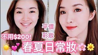 $200以下高質彩妝❗️春夏光澤日常妝+修容小技巧 | cheerS beauty【中字】