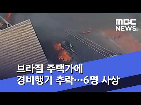[이 시각 세계] 브라질 주택가에 경비행기 추락…6명 사상 (2019.10.22/뉴스투데이/MBC)
