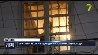 В Одесі два чоловіки повісились в установах несвободи