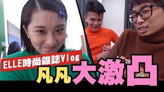【ELLE時尚雜誌Vlog】凡凡大激凸!!! │WACKYBOYS│反骨男孩