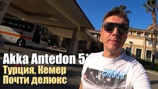Akka Antedon 5*. Турция, Кемер, Бельдиби