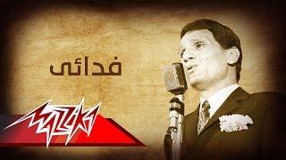 تحميل اغاني Feda'ey - Abdel Halim Hafez فدائى - عبد الحليم حافظ MP3
