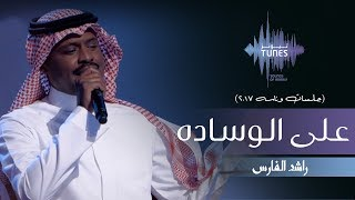 تحميل اغاني راشد الفارس - على الوساده (جلسات وناسه) | 2017 MP3