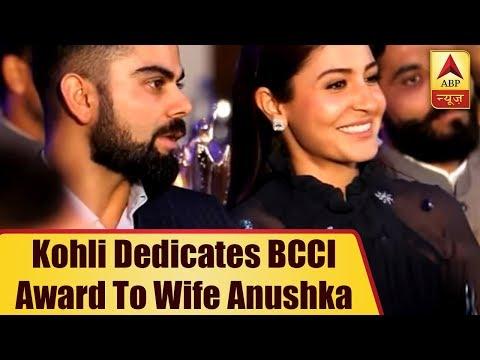 Virat Kohli Dedicates 'BCCI Cricketer Of The Year' Award To Wife Anushka Sharma | ABP News