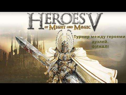 Помощь в игре герои меча и магии 5