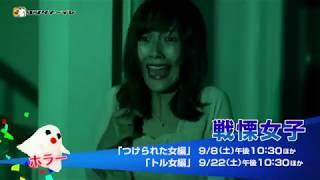 『戦慄女子』井澤美香子主演「つけられた女編」/前田希美主演「トル女編」予告編