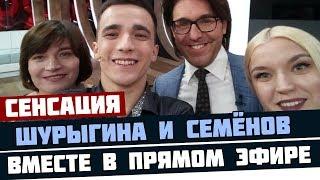 ШУРЫГИНА и СЕМЕНОВ на шоу Малахова (ФОТО) | Съемки уже ведутся - cкоро будет показ!