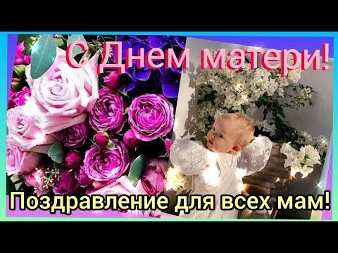 С ДНЁМ МАТЕРИ! Шикарное поздравление всем мамам!