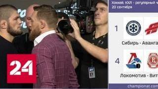 Макгрегор и Нурмагомедов провели пресс-конференцию в Нью-Йорке - Россия 24
