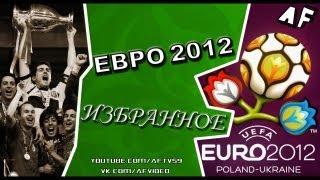 ЕВРО 2012: ИЗБРАННОЕ