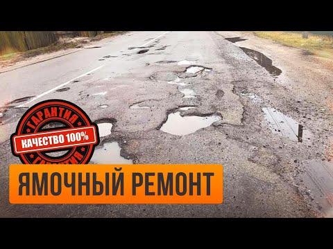 Грамотный ямочный ремонт дорог