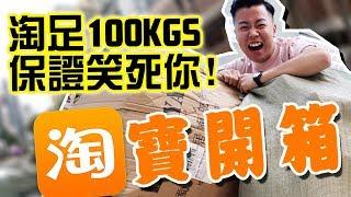 淘寶購物分享 「佈置家居篇」第一次淘100KG淘寶,我今次終於淘全部都係實用嘢完全冇伏野啊!