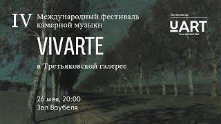 Фестиваль Vivarte в Третьяковской галерее