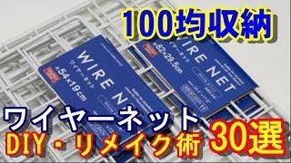 収納に超便利!100均ワイヤーネットのDIY・リメイク術30選