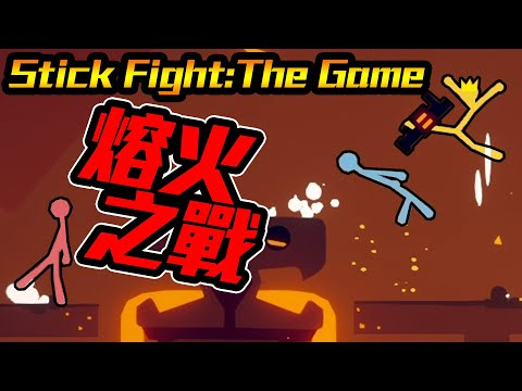 【Stick Fight:The Game】火柴人聯盟 熔火之戰