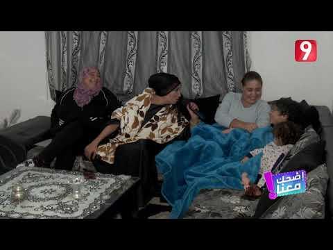 Idhak Maana S02 | أروى تزور إحدى العائلات و تسهر معاهم تتفرج في التلفزة