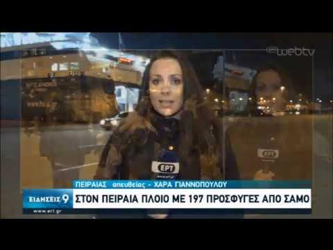 197 μετανάστες έφθασαν στον Πειραιά για να μεταφερθούν σε δομές της ενδοχώρας |14/01/20|ΕΡΤ