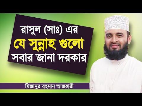 রাসুল (সাঃ) এর কিছু সুন্নাহ | Sunnah of Prophet Muhammad (PBUH) | Mizanur Rahman Azhari