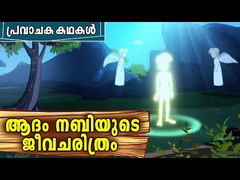 ആദംനബി (AS) Prophet Stories | Quran Stories In Malayalam | Malayalam Animation Cartoon For Children