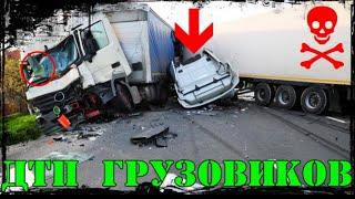 Подборка  Аварии и ДТП с грузовиками.  Car Crashes and accidents 2016