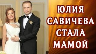 Юлия Савичева стала мамой и счастлива в браке.