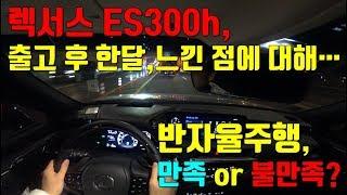 렉서스 ES300h 출고 후 한달, 반자율주행 만족스러울까?