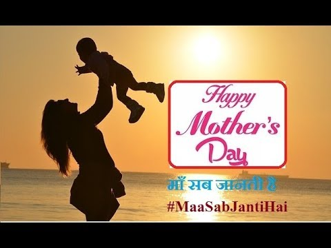 #MaaSabJantiHai - Happy Mother's Day   12 May 2019